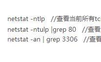 Linux查看端口状态的方法