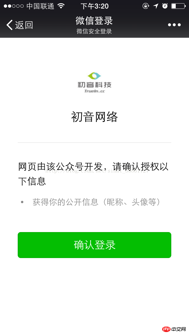 微信网页获取用户基本信息的方法