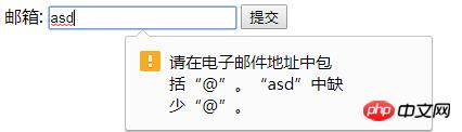 HTML5 表单验证失败的提示语问题