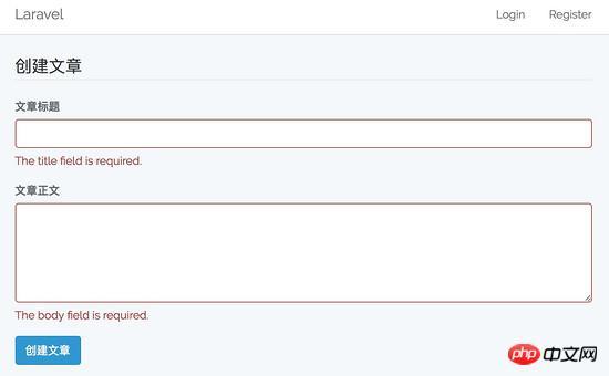Laravel中使用Vue.js实现Ajax表单提交错误验证操作
