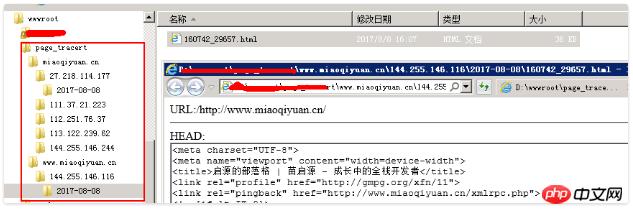 Ajax实现检测网站劫持的方法