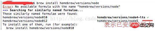 如何实现Mac内通过brew安装指定版本nodejs