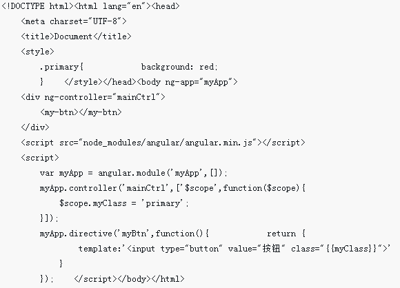 angular的scopel指令使用详解