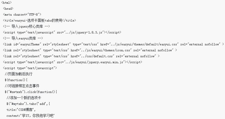 jQuery EasyUI选项卡面板的tabs使用
