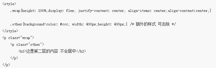 CSS 垂直水平居中有哪几种方法