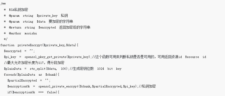 RSA加解密算法功能的实现