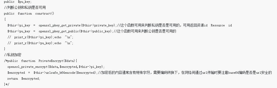RSA密文的加密解密详解