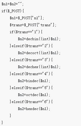 PHP实现不同进制转换数据功能