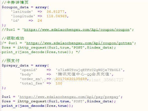 如何在本地进行API接口测试