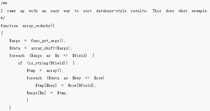 php自定义二维数组排序函数array