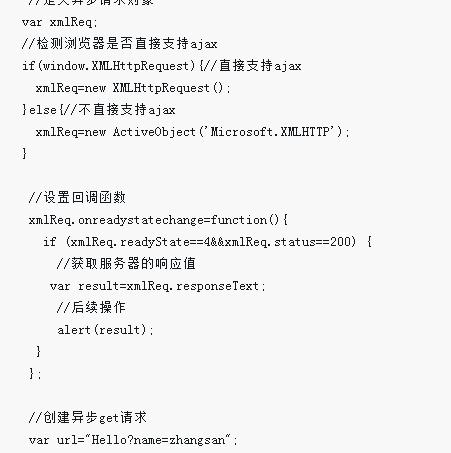 js请求servlet实现ajax请求的步骤详解