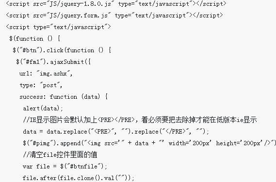 asp.net+jquery.form做出图片异步上传功能