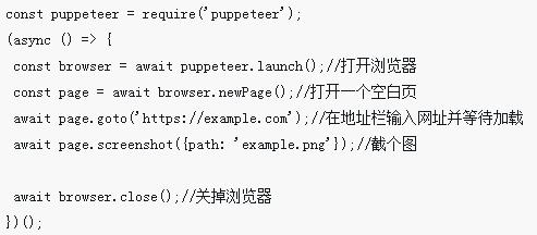 用node puppeteer实现网站登录代码解析