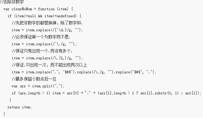 JS中移除非数字并且只保留一位小数实例代码