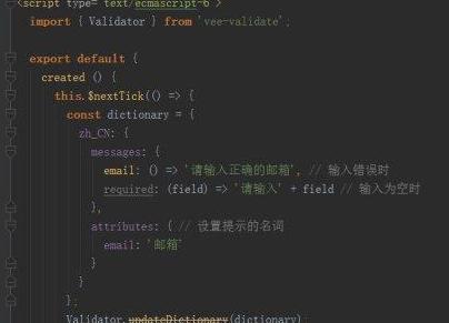 Vue使用vee-validate验证表单步骤详解