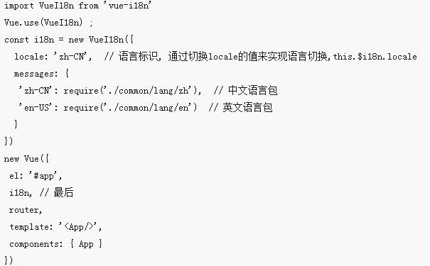 使用vue-i18n让vue代码国际化