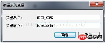 怎样修改Nodejs内置npm默认配置