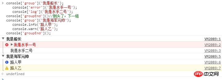 怎样使用JS中console['']输入方法