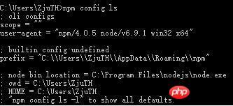 npm全局模块卸载及默认安装目录修改步骤详解