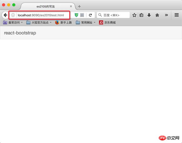 React BootStrap框架如何使用-js教程-PHP中文网- 云顶娱乐场