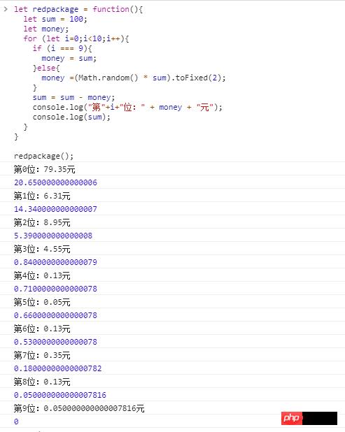 如何使用JS实现微信红包算法