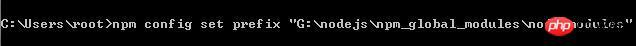 如何修改npm全局安装模式路径