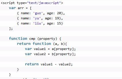 分析JS中sort方法的使用及其原理