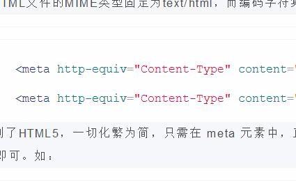 HTML之head头部的实现