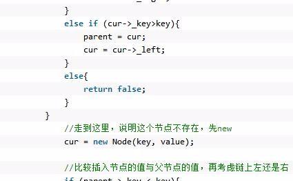 代码详解AVL树的插入