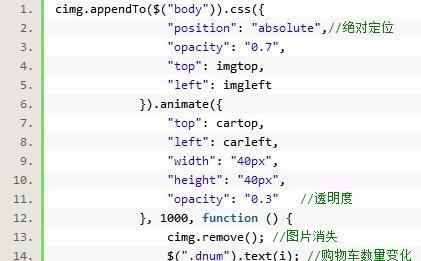 HTML代码实现简易购物车
