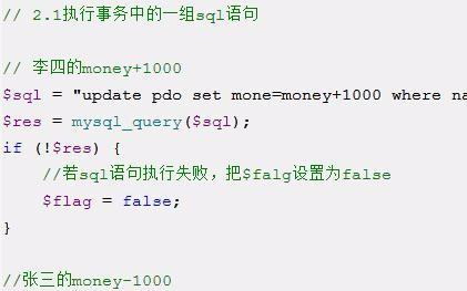 代码详解MySQL中关于事务的处理