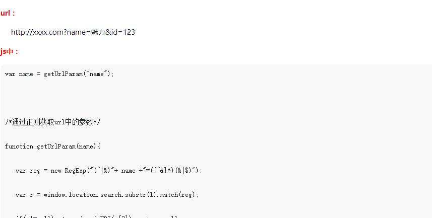 通过正则表达式获取url中参数(图文教程)