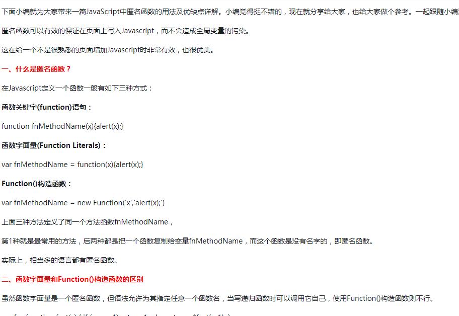 JavaScript中匿名函数的用法及优缺点详解(图文教程)