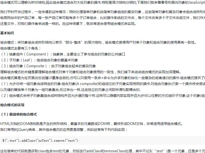 JavaScript设计模式开发中组合模式的使用教程(高级篇)
