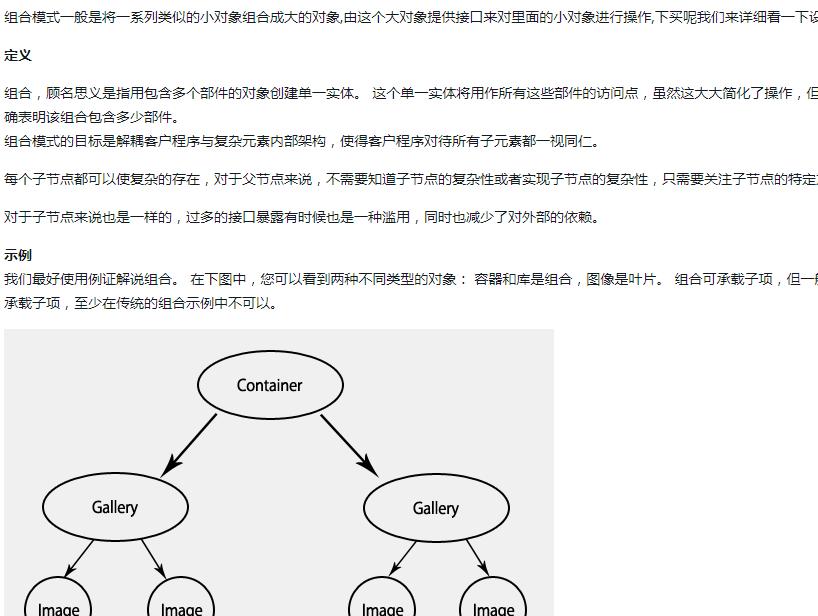 设计模式中的组合模式在JavaScript程序构建中的使用(高级篇)