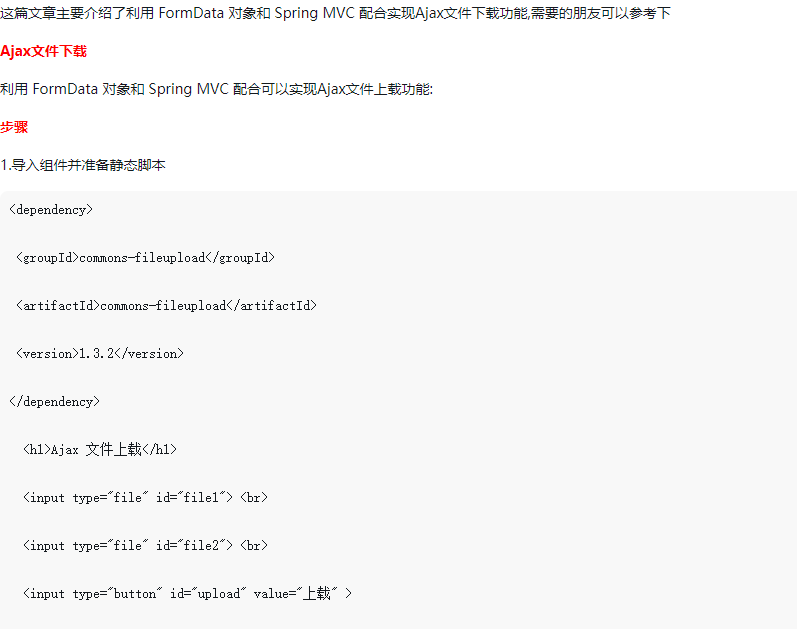 利用 FormData 对象和 Spring MVC 配合实现Ajax文件下载功能(图文教程)