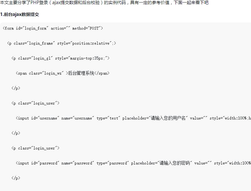 PHP登录(ajax提交数据和后台校验)