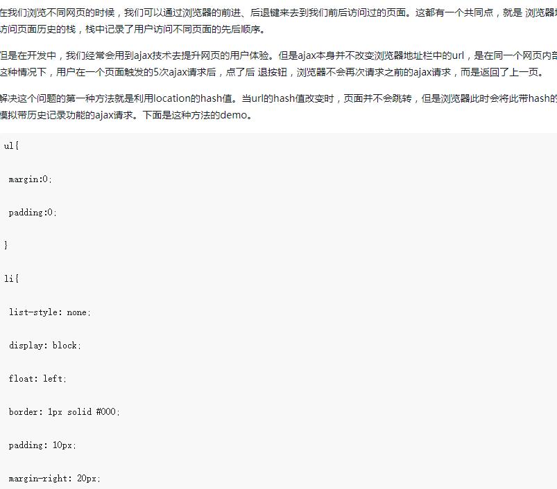 解决浏览器记住ajax请求并能前进和后退问题