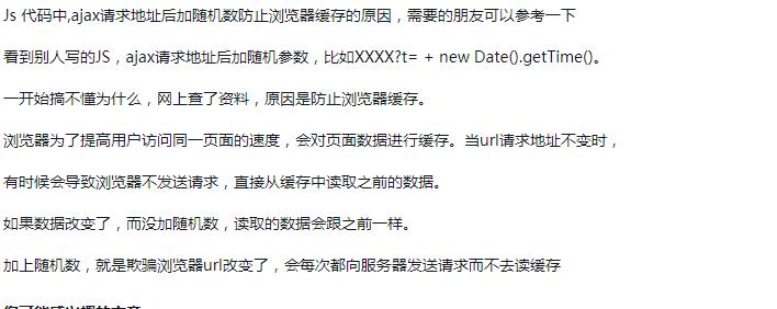 ajax请求地址后加随机数防止浏览器缓存的原因
