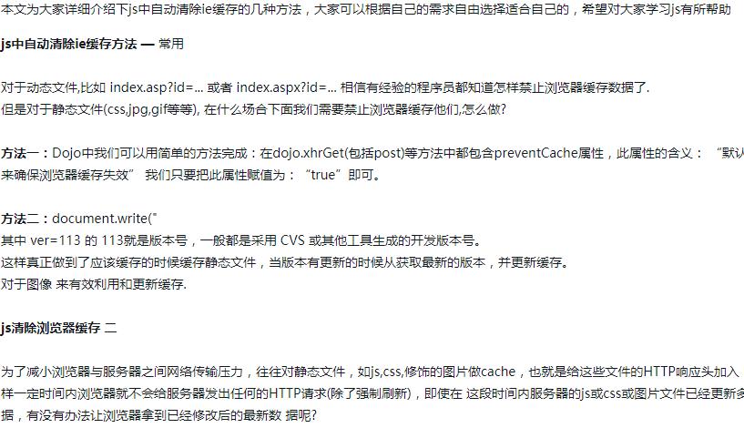JS清除IE浏览器缓存的方法