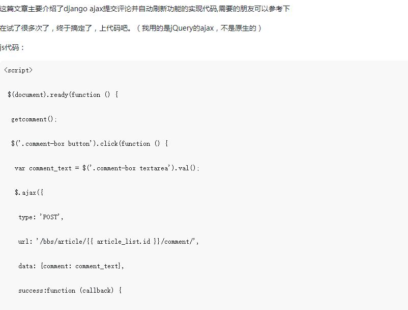 django ajax提交评论并自动刷新功能的实现代码