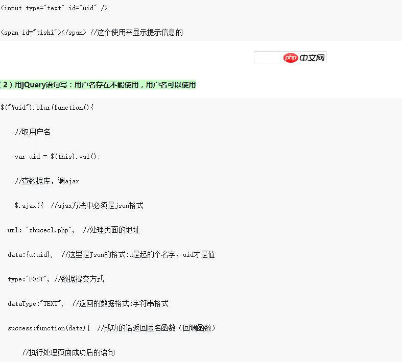 ajax的使用方法_例题、ajax的数据处理