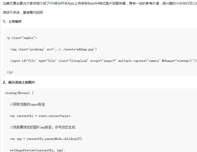 H5移动开发Ajax上传多张Base64格式图片到服务器