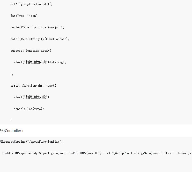 解决spring mvc 返回json数据到ajax报错parseerror问题