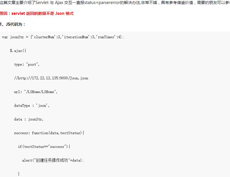 Servlet 与 Ajax 交互一直报status=parsererror的解决办法
