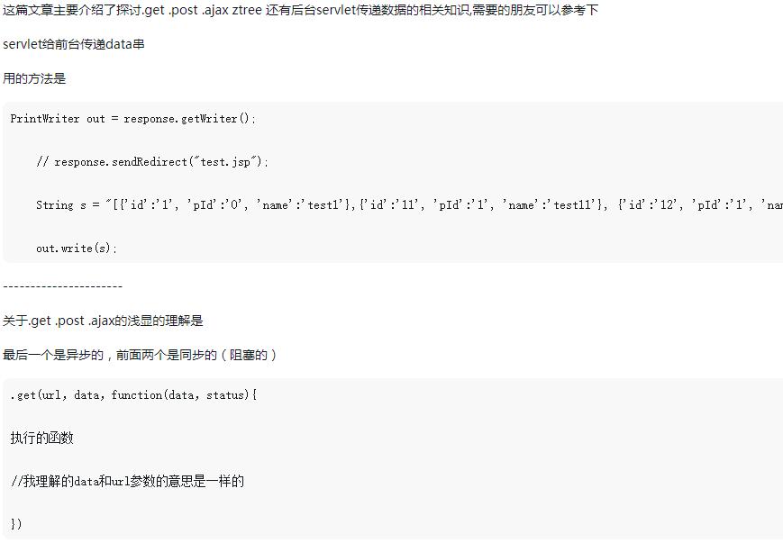 探讨.get .post .ajax ztree 还有后台servlet传递数据的相关知识