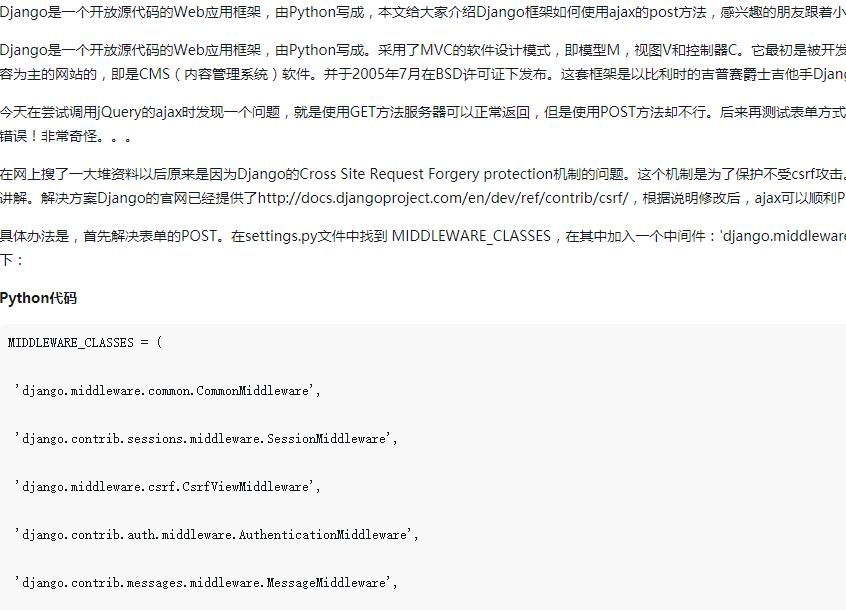 Django框架如何使用ajax的post方法