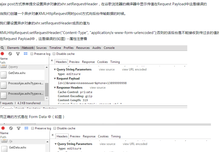 ajax post方式表单提交setRequestHeader报错解决方法