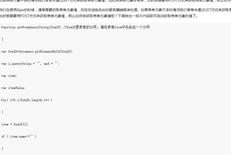 Ajax中通过JS代码自动获取表单元素值的示例代码