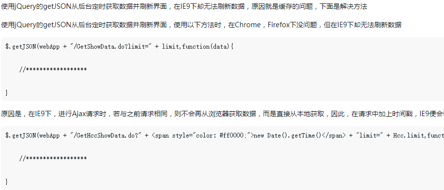 IE9下Ajax无法刷新数据的缓存问题解决方法